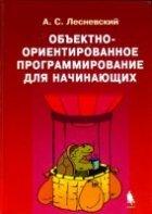 Купить книгу почтой в интернет магазине Книга Объектно-ориентированное программирование для начинающих. Лесневский