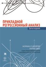 Купить книгу почтой в интернет магазине Книга Прикладной регрессионный анализ, 3-е изд. Дрейпер