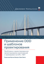 Книга Применение DDD и шаблонов проектирования: проблемно-ориентированное проектирование приложений с примерами. Нильссон