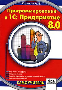 Купить книгу почтой в интернет магазине Книга Программирование в 1С: Предприятие 8.0. Сорокин