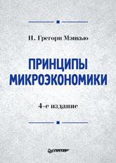 Купить книгу почтой в интернет магазине Книга Принципы микроэкономики: Учебник для вузов. 4-е изд.Мэнкью
