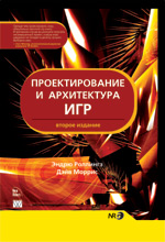 Купить Книга Проектирование и архитектура игр. 2-е изд. Эндрю Роллингз