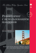 Купить книгу почтой в интернет магазине Книга Рефакторинг с использованием шаблонов. Кериевски