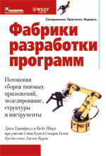 Книга Фабрики разработки программ: потоковая сборка типовых приложений, моделирование, структуры и инструменты. Джек Гринфилд