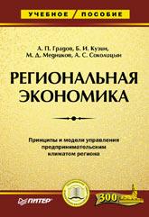 Книга Региональная экономика. Учебное пособие. Градов. Питер. 2003