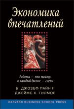 Купить книгу почтой в интернет магазине Книга Экономика впечатлений: работа - это театр, а каждый бизнес - сцена. Джозеф Пайн II