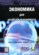 Купить книгу почтой в интернет магазине Книга Экономика для бизнеса и менеджмента. Гриффитс