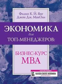 Купить книгу почтой в интернет магазине Книга Экономика для топ-менеджеров: бизнес-курс МВА Изд.2. Янг