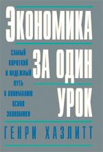 Купить книгу почтой в интернет магазине Книга Экономика за один урок. Генри Хазлитт