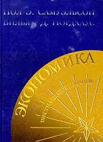Купить книгу почтой в интернет магазине Книга Экономика. 16 издание. Самуэльсон