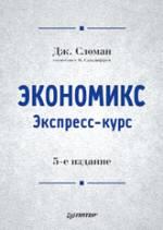 Купить книгу почтой в интернет магазине Книга Экономикс. Экспресс-курс. 5-е изд. Сломан