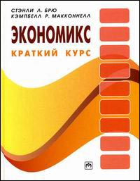 Купить книгу почтой в интернет магазине Книга Экономикс: краткий курс. Брю
