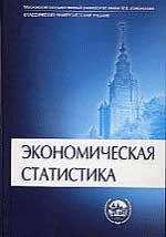 Купить книгу почтой в интернет магазине Книга Экономическая статистика. 3-е изд. Иванов