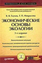 Купить книгу почтой в интернет магазине Книга Экономические основы экологии 3-е изд. Глухов. Питер. 2003