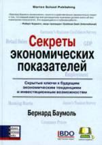 Купить книгу почтой в интернет магазине Книга Секреты экономических показателей. Баумоль