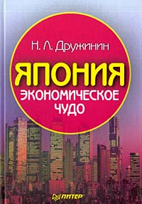 Купить книгу почтой в интернет магазине Книга Япония - экономическое чудо. Дружинин. Питер. 2003