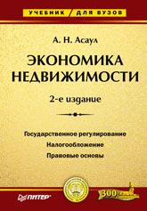 Купить книгу почтой в интернет магазине книга Экономика недвижимости: Учебник для вузов. 2-е изд. Асаул