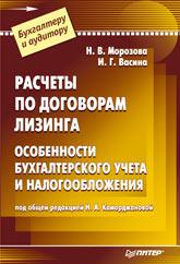 Купить книгу почтой в интернет магазине Книга  Расчеты по договорам  лизинга. Питер. 2002