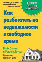Купить книгу почтой в интернет магазине Книга Как разбогатеть на недвижимости в свободное время. Майк Самми