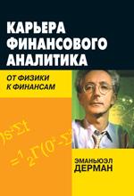 Книга Карьера финансового аналитика: от физики к финансам. Дерман