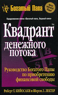 Купить книгу почтой в интернет магазине Книга Квадрант денежного потока. 7-е изд. Кийосаки