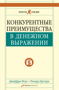 Купить книгу почтой в интернет магазине Книга Конкурентные преимущества в денежном выражении. Фокс