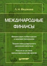 Купить книгу почтой в интернет магазине Книга Международные финансы. Федякина