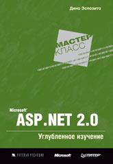 Купить книгу почтой в интернет магазине Книга Microsoft ASP.NET 2.0. Углубленное изучение. Эспозито