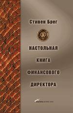 Купить книгу почтой в интернет магазине Книга Настольная книга финансового директора. 4-е изд. Брег