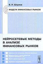 Купить книгу почтой в интернет магазине Книга Нейросетевые методы в анализе финансовых рынков. Ширяев