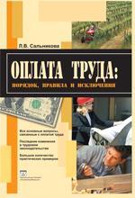 Купить книгу почтой в интернет магазине Книга Оплата труда: порядок, правила и исключения. Сальникова