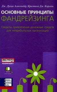 Купить книгу почтой в интернет магазине Книга Основные принципы фандрейзинга. Александер, Карлсон
