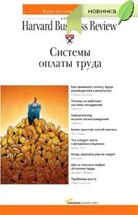 Купить книгу почтой в интернет магазине Книга Системы оплаты труда. Классика HBR
