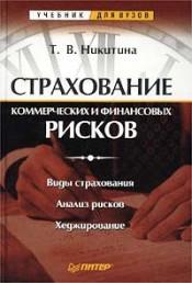 Купить Книга Страхование коммерческих и финансовых рисков. Никитина. Питер. 2002