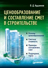 Купить книгу почтой в интернет магазине Книга Ценообразование и составление смет в строительстве. Ардзинов