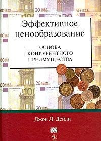 Купить книгу почтой в интернет магазине Книга Эффективное ценообразование - основа конкурентного преимущества. Джон Дейли. 2004
