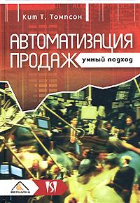 Купить книгу почтой в интернет магазине Книга Автоматизация продаж. Умный подход. Томпсон