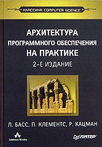 Купить книгу почтой в интернет магазине Книга Архитектура программного обеспечения на практике. 2-е изд. Басс