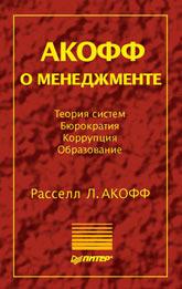 Купить книгу почтой в интернет магазине Книга Акофф о менеджменте. Акофф. Питер