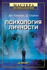 Купить книгу почтой в интернет магазине Книга Психология личности. Капрара. Питер. 2003