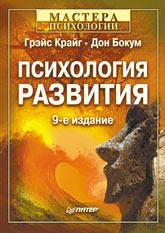 Книга Психология развития. 9-е изд. Крайг. Питер