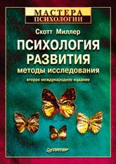 Книга Психология развития: методы исследования. Миллер