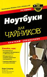 Купить книгу почтой в интернет магазине Книга Ноутбуки с Windows Vista для чайников. Краткий справочник. 2-е изд. Кори Сандлер