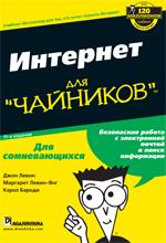 Купить книгу почтой в интернет магазине Книга Интернет для чайников. 11-е изд. Джон Р. Левин