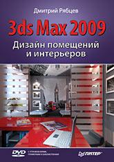 Купить книгу почтой в интернет магазине Книга Дизайн помещений и интерьеров в 3ds Max 2009.Рябцев (+DVD)