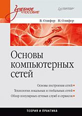 Купить книгу почтой в интернет магазине Книга Основы компьютерных сетей. Учебное пособие. Олифер