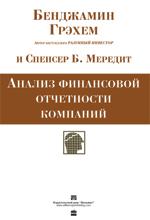 Купить книгу почтой в интернет магазине Книга Анализ финансовой отчетности компаний. Грэхем