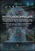 Купить книгу почтой в интернет магазине Книга НЛП-психокоррекция. Психотехнологии благополучия, совершенства и удачливости. Ковалев