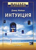 Купить книгу почтой в интернет магазине Книга Интуиция.Майерс