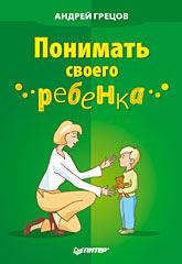 Книга Понимать своего ребенка.Грецов